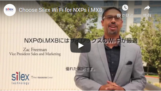 サムネイル:Choose Silex Wi-Fi for NXPs i-MX8(SX-PCEAC2)